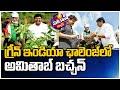 గ్రీన్ ఇండియా ఛాలెంజ్లో అమితాబ్ బచ్చన్ |Amitabh Bachchan Takes Up Green India Challenge|PatasNews