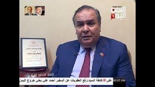 لقاء اليوم - رئيس محكمة الجنايات العسكرية المصرية السابق د. عصام ...