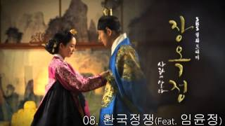 Jang OK Jung OST - [08] 환국정쟁(Feat. 임윤정)
