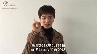 "2018 Yook SungJae Fan Meeting ""Paradise""In Taiwan YouTube 影片"