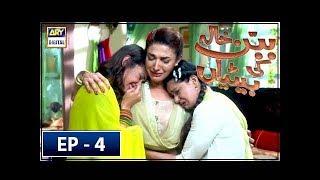 Babban Khala Ki Betiyan Episode 4 - 12th July 2018 - ARY Digital Drama