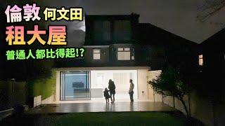 超越香港人的想像💡倫敦豪華靚屋🛋英國租屋一d都唔貴🇬🇧UK London LOTR rent a house
