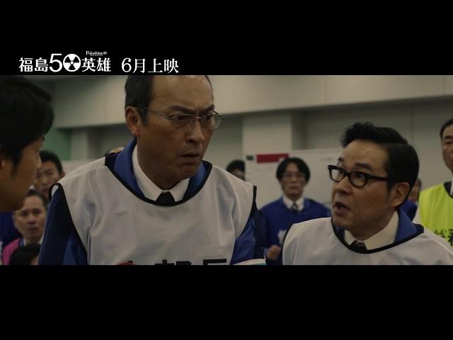 真實故事改編話題票房日片 《福島50英雄》向前線無名英雄們致敬!