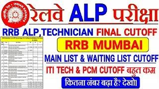 RRB ALP & TECH FINAL CUTOFF FOR DV RRB MUMBAI//TECH ITI AND PCM CUTOFF कम गया है।