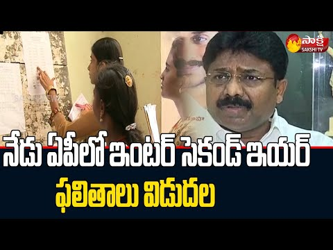 AP Inter second year results releasing today