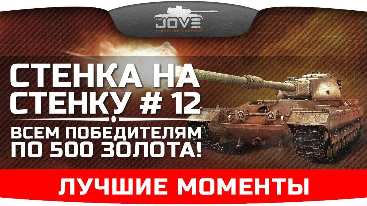 """Лучшие моменты капитал-шоу """"Стенка на Стенку"""" #12."""
