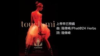 鄭秀文 演唱會 2015 - 上帝早已預備 (Touch Mi Live DVD 2015) YouTube 影片