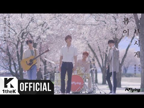 [MV] N.Flying(엔플라잉) _ Spring Memories(봄이 부시게) (Band Ver.)