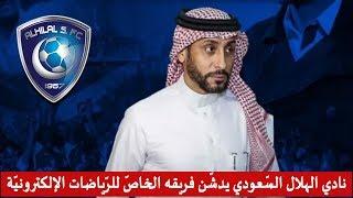 نادي الهلال السعودي يدشّن فريقًا للرياضات الإلكترونية     -