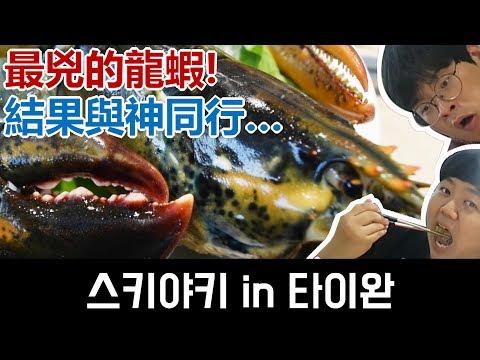 下飛機就直接去吃! 完全合口味的壽喜燒&龍蝦!_韓國歐巴