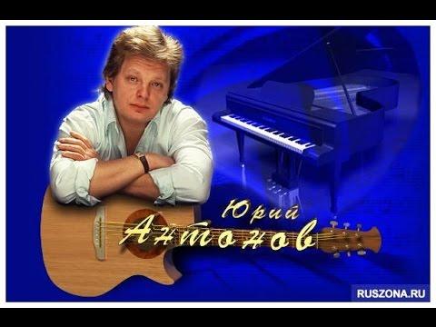 Юрий Антонов: