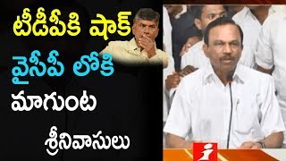 Magunta Srinivasulu Resigns To TDP And Likely To Join In YSRCP | iNews