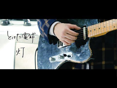 とけた電球「灯」(Official Music Video)  ドラマ「ホリミヤ」エンディングテーマ