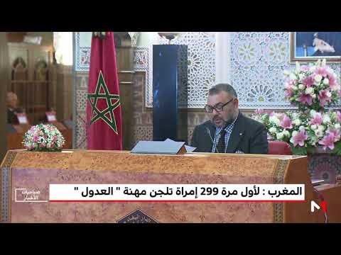 المغرب..لأول مرة 299 امرأة تلجن مهنة