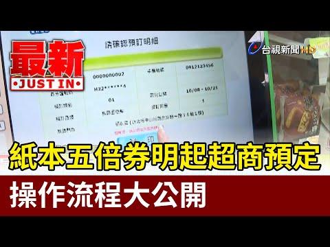 紙本五倍券明起超商預定 操作流程大公開【最新快訊】