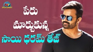 Mega Hero Sai Dharam Tej Changes His Name | Chitralahari Movie | NTV Entertainment