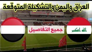 تفاصيل مباراة العراق واليمن خليجي 24 والتشكيلة المتوقعة ...