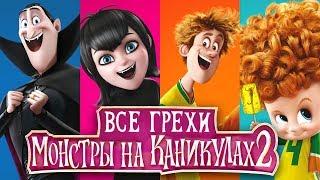 """Все грехи и ляпы мультфильма """"Монстры на каникулах 2"""""""