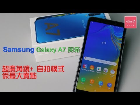 Samsung Galaxy A7 開箱    影相功能係最大賣點