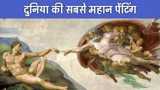 दुनिया की सबसे हैरान करने वाली पेंटिंग | 10 Most Famous Paintings of The History.