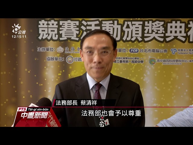扁列不分區 法務部長蔡清祥:由中選會審定