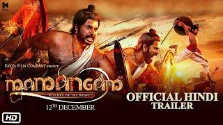 MAMANGAM Official Trailer (Hindi) | Mammootty | M Padmakumar | Venu Kunnappilly
