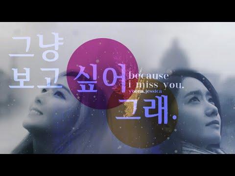 """[M/V] 윤싴 YOONSIC — """"그냥 보고 싶어 그래"""" (Because I Miss You)"""