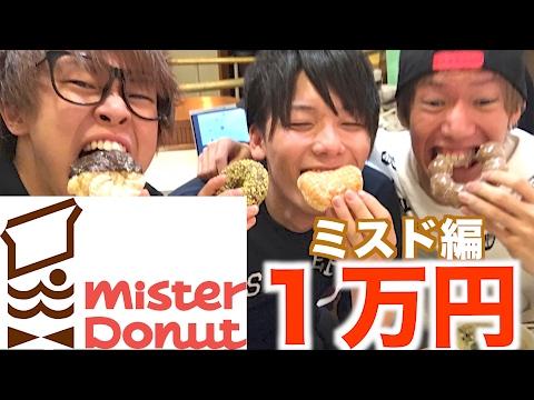 ミスドで1万円使い切るまで帰れま10!!!