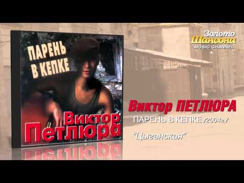 Виктор Петлюра - Цыганская (Audio)