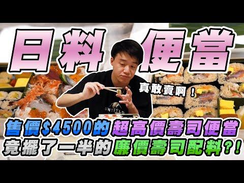 日料外帶壽司賣4500還能吃到超生氣?連續七天每天都吃超貴高檔防疫便當!Day6【美食公道伯】