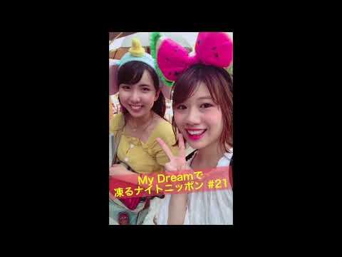 「My Dreamで凍るナイトニッポン#21」