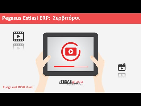 Pegasus Estiasi ERP - Σερβιτόροι