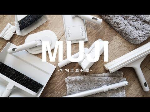 [S.Sun三米三] muji打扫工具心得分享 - 喜欢&不喜欢