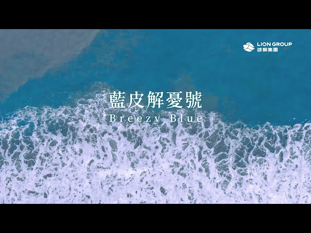 臺鐵最老觀光列車「藍皮解憂號」回來了! 套票299元起、五倍券折價