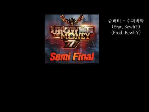 SUPERBEE(수퍼비) - 수퍼비와 (Feat. BewhY) (Prod. BewhY) 가사