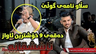 Aram Shaida 2018 ( Slaw Namay Gwle ) Danishtny Karzany Abdulamwjod