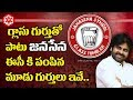 Janasena Party symbol details