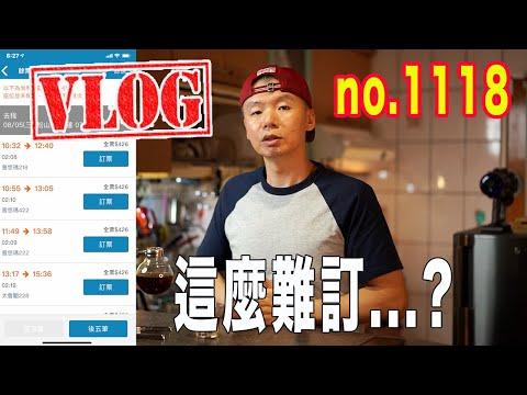 VLOG 20200722|本日elos維修|咖啡Talk: 花蓮台鐵訂票初體驗,原來這麼難訂|no.1118