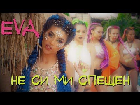EVA - Не Си Ми Спешен [Official Video]