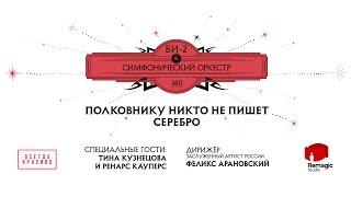Би-2 – Полковнику никто не пишет + Серебро 360° LIVE @ Кремль