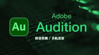 Audition 大師級音訊剪輯軟體一集入魂學好學滿!影片好看聲音也要好聽 ~