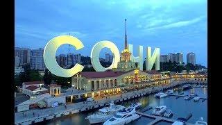 Из дальних странствий. В городе Сочи – совсем не тёмные ночи!