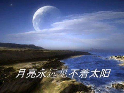 月亮永远见不着太阳-叶树茵