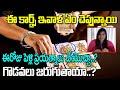 ఈరోజు పెళ్లి ప్రయత్నాలు చేయొచ్చా?   Tarot Card Reading In Telugu 2021  29th January Celebrity Bhakti