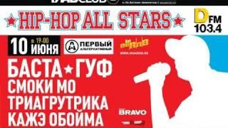 Гуф - Приглашает на Hip Hop All Stars