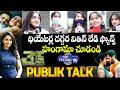 Check Movie Genuine Public Talk | Nithiin Lady Fans Hungama at Theatres | Top Telugu TV
