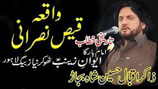 Zakir Iqbal Hussain Shah Bajar  Waqia Qaise Nasrani Majlis Niaz Baig Lahore