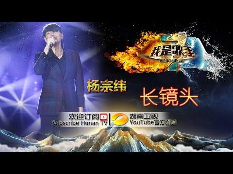 杨宗纬《长镜头》 -《我是歌手》2015巅峰会单曲纯享 I Am A Singer 2015 Top Showdown Song: Aska Yang【湖南卫视官方版1080p】