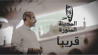 قريبا في رمضان - إحسان_من_المدينة     -