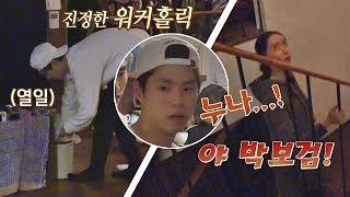 """퇴근 안 하는 보검이에게 뿔난 윤아♨ """"야 박보검!"""" 효리네 민박2 8회"""